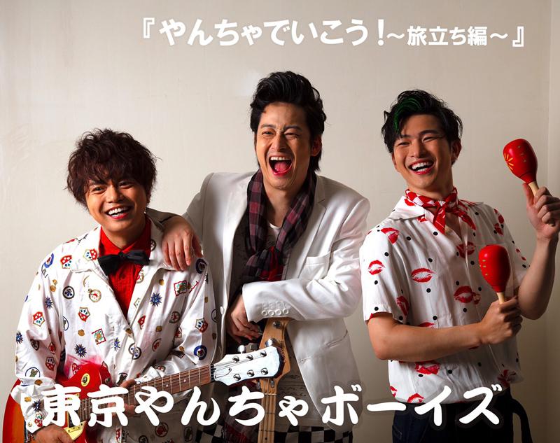 東京やんちゃボーイズ お披露目公演「やんちゃでいこう!~旅立ち編~」
