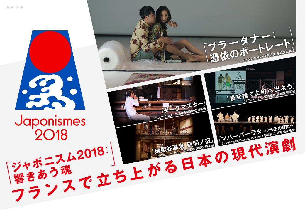 「ジャポニスム2018:響きあう魂」| 「プラータナー」レポート / タニノクロウ インタビュー / 「マハーバーラタ」「書を捨てよ町へ出よう」| レポートフランスで立ち上がる日本の現代演劇
