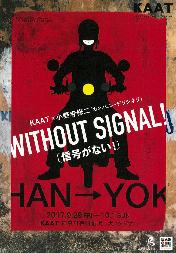 「WITHOUT SIGNAL!(信号がない!)」