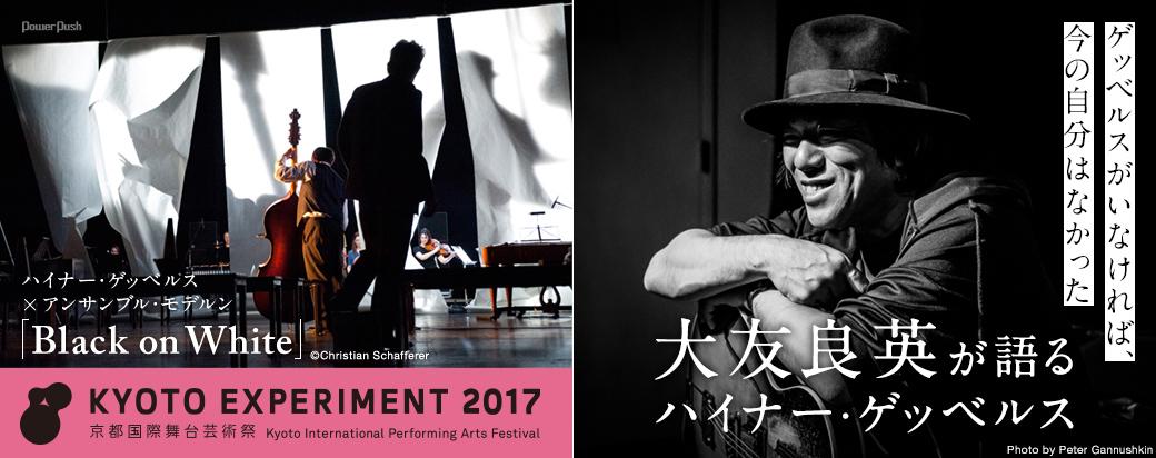 「KYOTO EXPERIMENT 2017」大友良英が語るハイナー・ゲッベルス|ゲッベルスがいなければ、今の自分はなかった