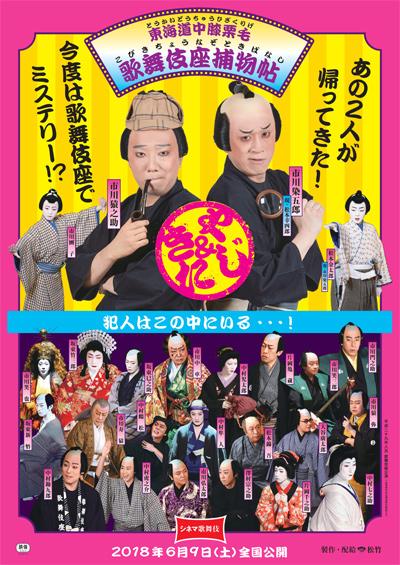 シネマ歌舞伎「東海道中膝栗毛 歌舞伎座捕物帖」