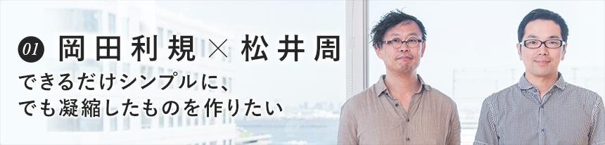 01. 岡田利規×松井周