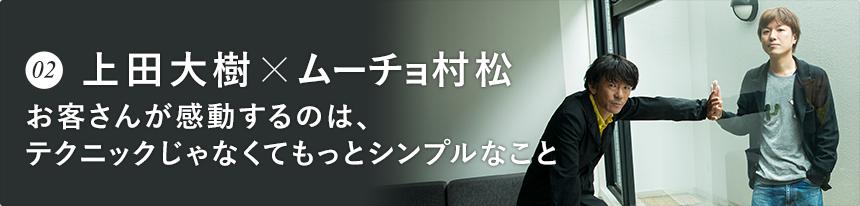 02. 上田大樹×ムーチョ村松