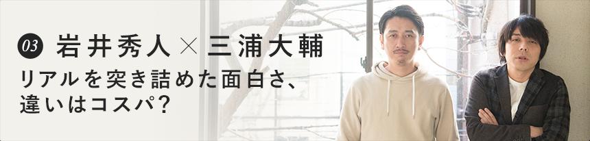 03. 岩井秀人×三浦大輔