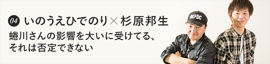 04. いのうえひでのり×杉原邦生