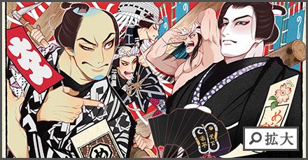 紗久楽さわが「め組の喧嘩」をもとに、本特集のために描き下ろした作品。