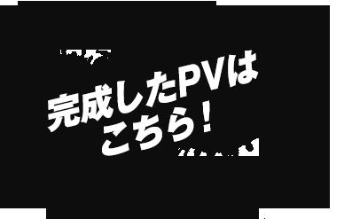 完成したPVはこちら!