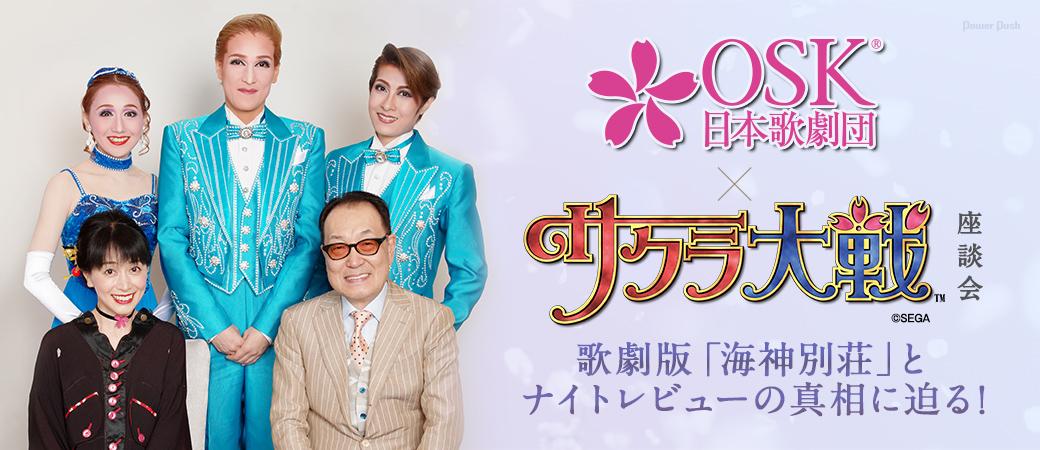 OSK日本歌劇団×サクラ大戦 座談会|歌劇版「海神別荘」とナイトレビューの真相に迫る!