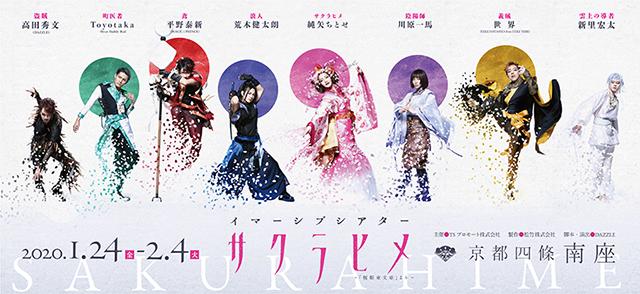 「イマーシブシアター『サクラヒメ』~『桜姫東文章』より~」ビジュアル