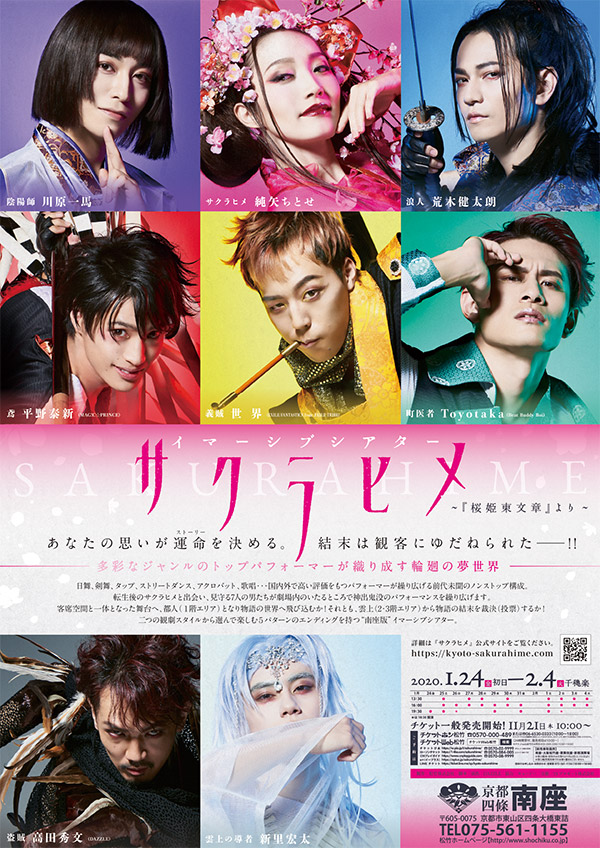 「イマーシブシアター『サクラヒメ』~『桜姫東文章』より~」