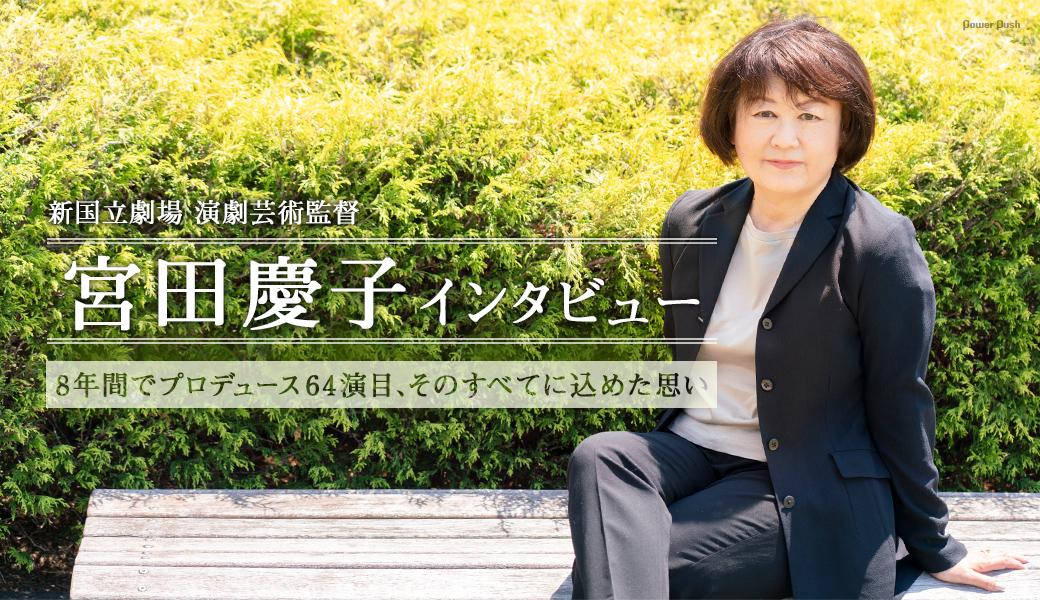 新国立劇場 演劇芸術監督・宮田慶子インタビュー|8年間でプロデュース64公演、そのすべてに込めた思い