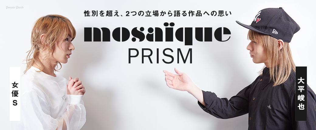 mosaïque「PRISM」女優S 大平峻也|性別を超え、2つの立場から語る作品への思い
