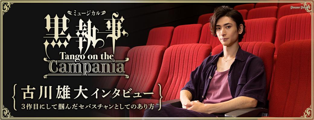 「ミュージカル『黒執事』-Tango on the Campania-」古川雄大|3作目にして掴んだセバスチャンとしてのあり方