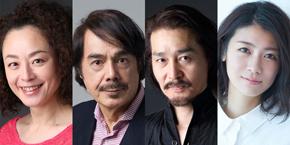 「どん底」(新訳上演)出演者。左から高橋紀恵、立川三貴、廣田高志、瀧内公美。
