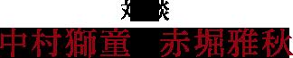 中村獅童×赤堀雅秋 対談
