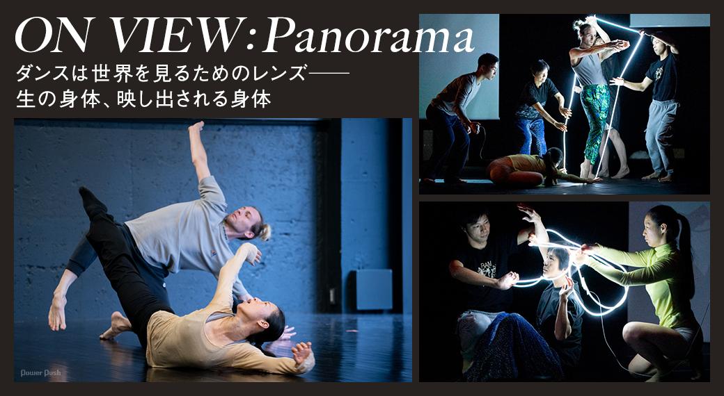 「ON VIEW:Panorama」|ダンスは世界を見るためのレンズ──生の身体、映し出される身体