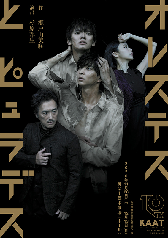 KAAT神奈川芸術劇場プロデュース「オレステスとピュラデス」