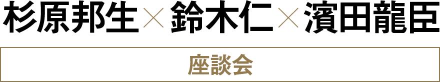 杉原邦生×鈴木仁×濱田龍臣 座談会