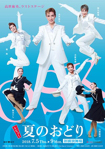 OSK日本歌劇団「レビュー夏のおどり」