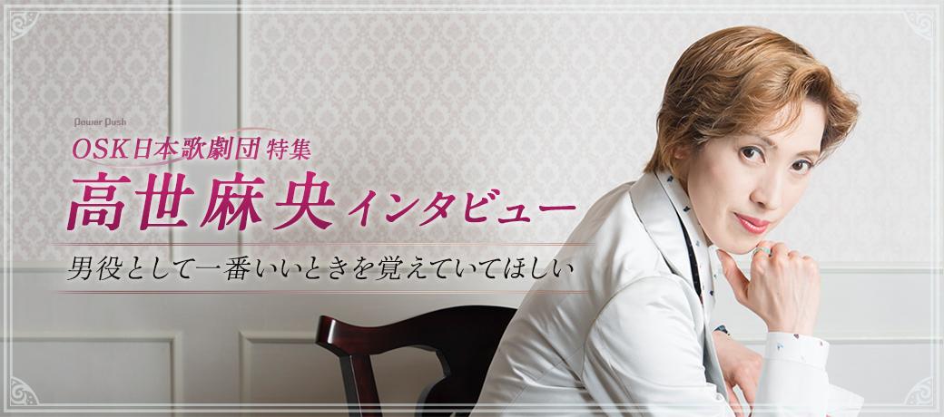 OSK日本歌劇団特集 高世麻央インタビュー|男役として一番いいときを覚えていてほしい