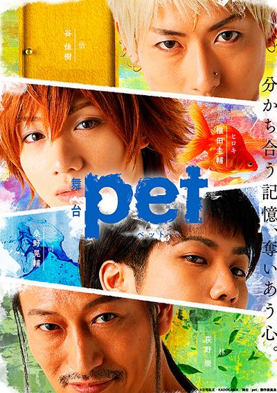 「舞台『pet』─壊れた水槽─」