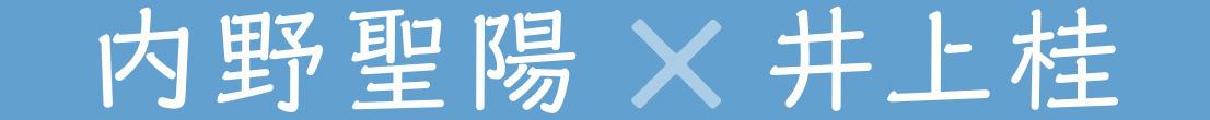 内野聖陽×井上桂