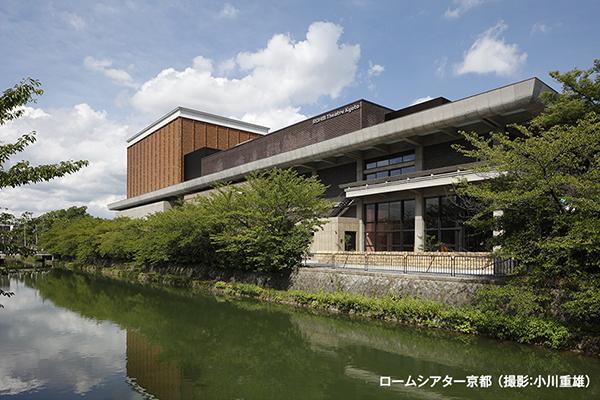 これまでとこれからの、ロームシアター京都