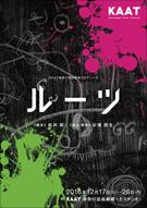 KAAT神奈川芸術劇場プロデュース「ルーツ」