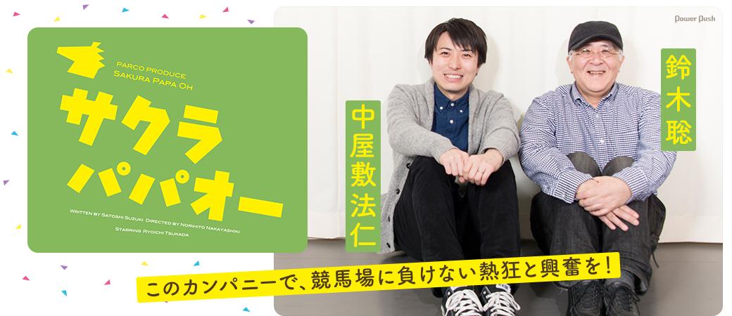 「サクラパパオー」鈴木聡×中屋敷法仁 このカンパニーで、競馬場に負けない熱狂と興奮を!