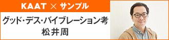 KAAT×サンプル「グッド・デス・バイブレーション考」 松井周