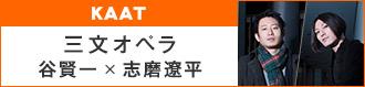 KAAT 三文オペラ 谷賢一×志磨遼平