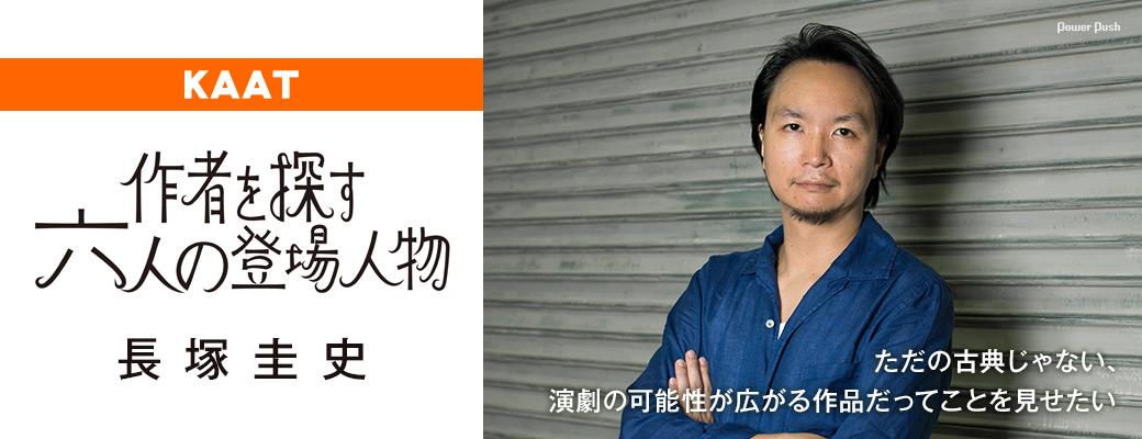 KAAT 「作者を探す六人の登場人物」長塚圭史|ただの古典じゃない、演劇の可能性が広がる作品だってことを見せたい