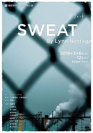 劇団青年座 第235回公演「SWEAT」チラシ