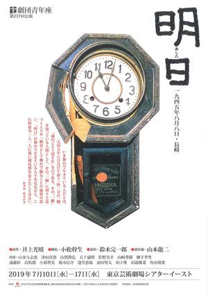 劇団青年座 第237回公演「明日-1945年8月8日・長崎」チラシ