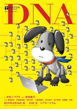 劇団青年座 第238回公演「DNA」チラシ