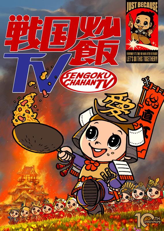 「戦国炒飯TV」