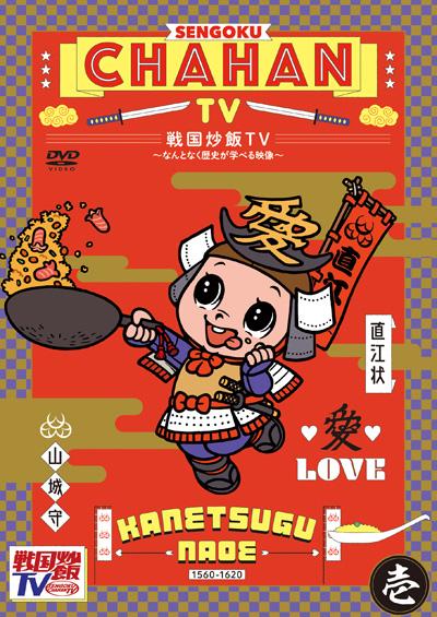「戦国炒飯TV」DVD