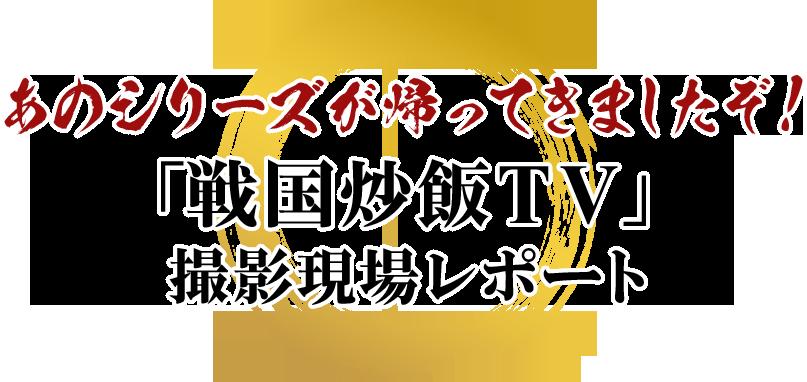 あのシリーズが帰ってきましたぞ!「戦国炒飯TV」収録現場レポート