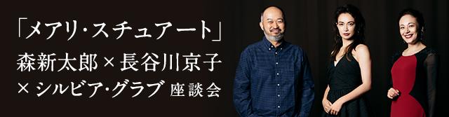 「メアリ・スチュアート」森新太郎×長谷川京子×シルビア・グラブ座談会