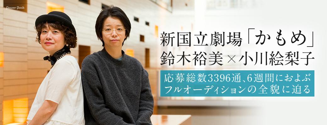 新国立劇場「かもめ」鈴木裕美×小川絵梨子|応募総数3396通、6週間におよぶフルオーディションの全貌に迫る