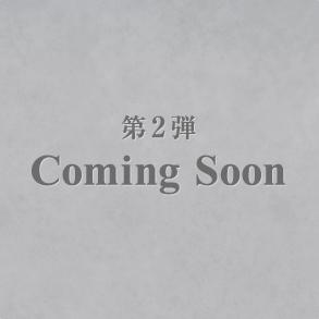 第2弾 Coming Soon