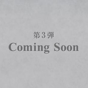 第3弾 Coming Soon