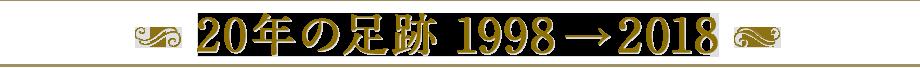 20年の足跡 1998→2018