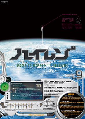 「ハイレゾ」(2001)