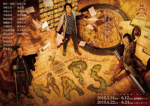 「少年社中20周年記念第二弾・第34回公演『MAPS』」
