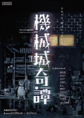「機械城奇譚」(2010年)