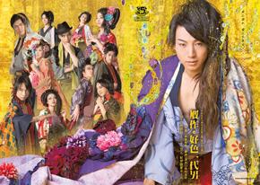 「贋作・好色一代男」(2014年)