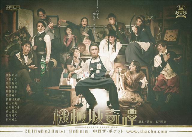 「少年社中20周年記念第三弾 第35回公演『機械城奇譚』」