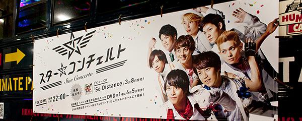 メンバーが渋谷を回遊したパーティバス。