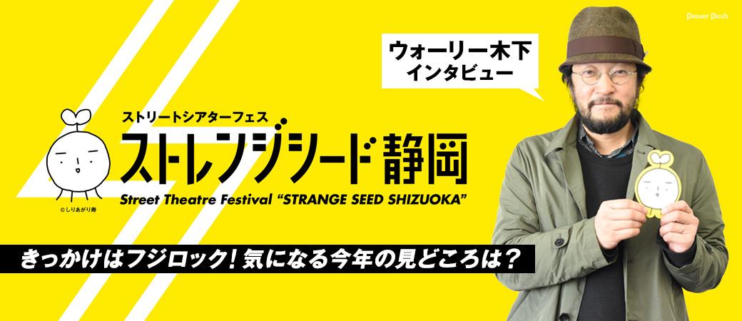 「ストレンジシード静岡2019」ウォーリー木下インタビュー きっかけはフジロック!気になる今年の見どころは?